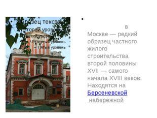 Пала́ты Аве́ркия Кири́лловав Москве— редкий образец частного жилого строите