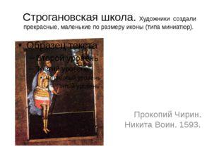 Строгановская школа. Художники создали прекрасные, маленькие по размеру иконы