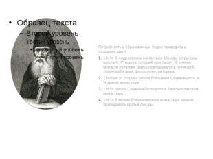 Потребность в образованных людях приводила к созданию школ: 1649г. В Андреевс