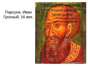 Парсуна. Иван Грозный. 16 век.