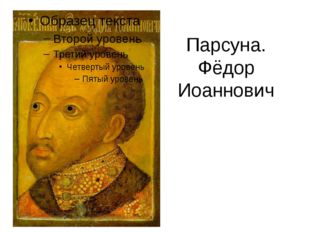 Парсуна. Фёдор Иоаннович