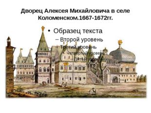 Дворец Алексея Михайловича в селе Коломенском.1667-1672гг.