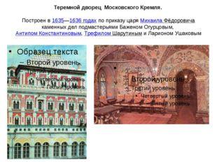 Теремной дворец Московского Кремля. Построен в1635—1636годахпо приказу цар