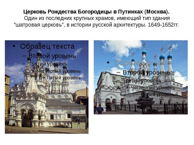 Церковь Рождества Богородицы в Путинках (Москва). Один из последних крупных х...