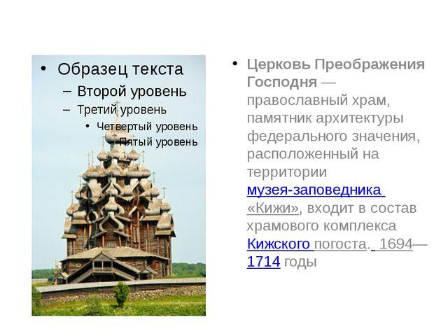 Церковь Преображения Господня— православный храм, памятник архитектуры федер...