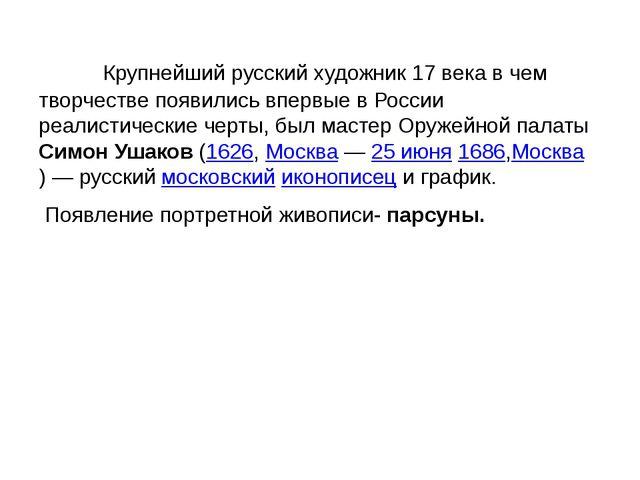 Крупнейший русский художник 17 века в чем творчестве появились впервые в Ро...