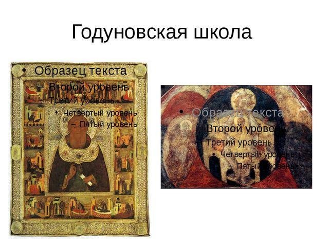 Годуновская школа