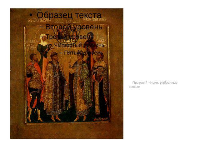 Прокопий Чирин. Избранные святые