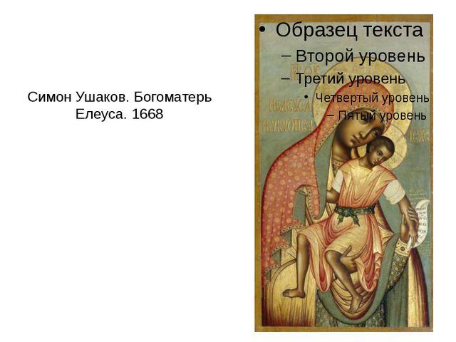 Симон Ушаков. Богоматерь Елеуса. 1668