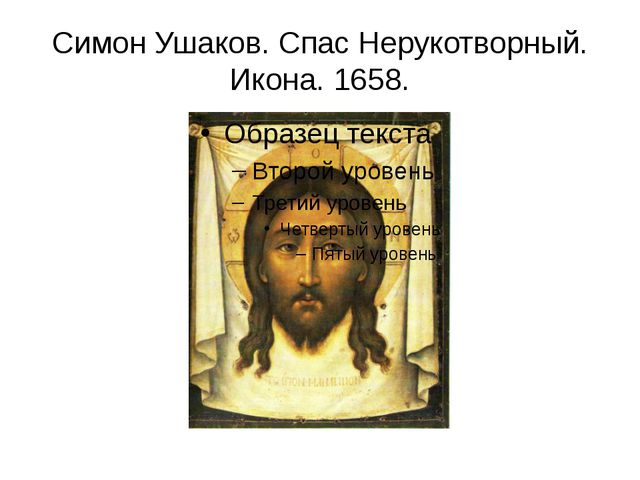 Симон Ушаков. Спас Нерукотворный. Икона. 1658.