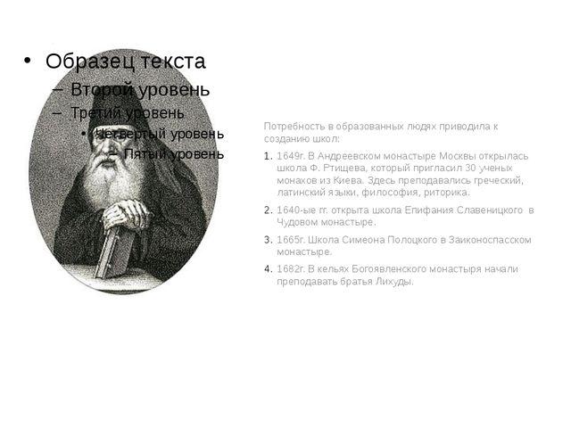 Потребность в образованных людях приводила к созданию школ: 1649г. В Андреевс...