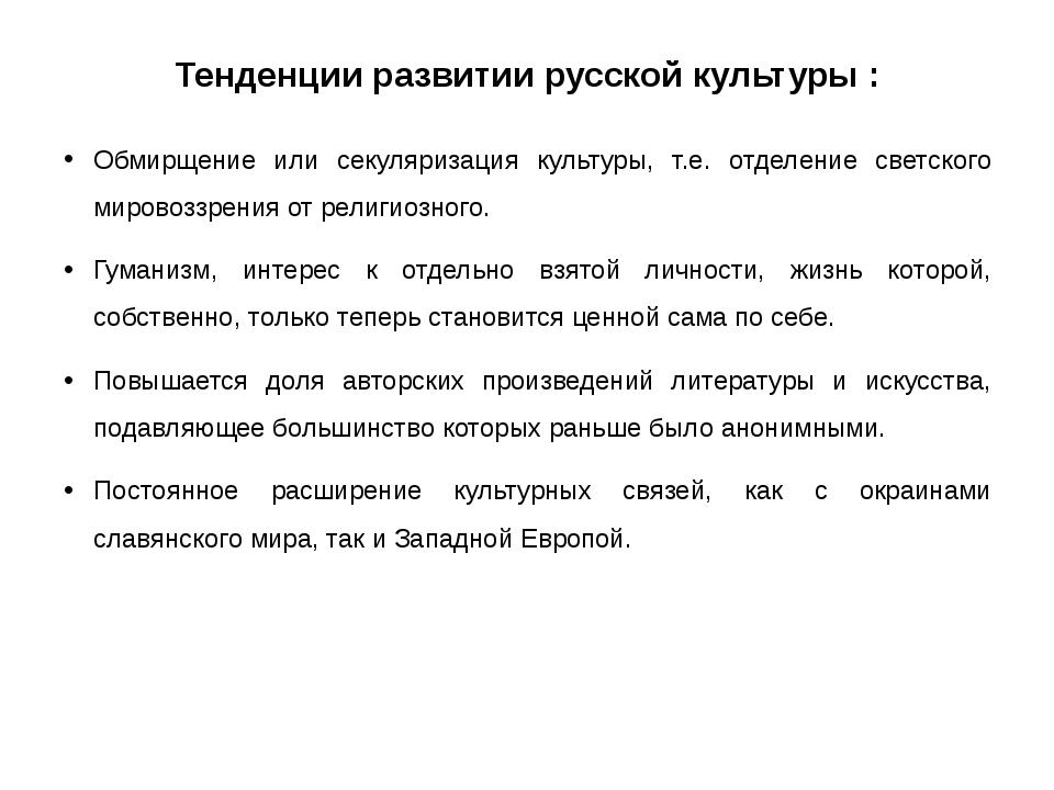 Тенденции развитии русской культуры : Обмирщение или секуляризация культуры,...