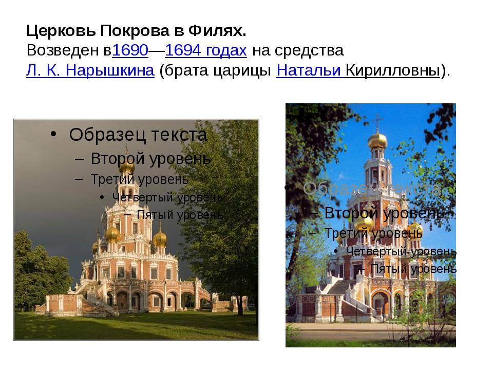Церковь Покрова в Филях. Возведен в1690—1694 годахна средстваЛ.К.Нарышкин...