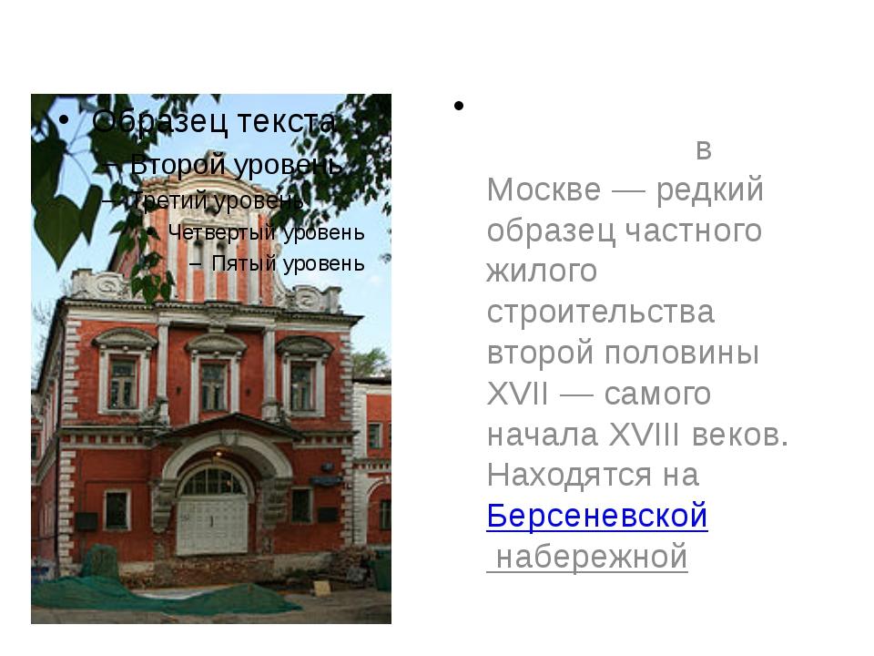 Пала́ты Аве́ркия Кири́лловав Москве— редкий образец частного жилого строите...