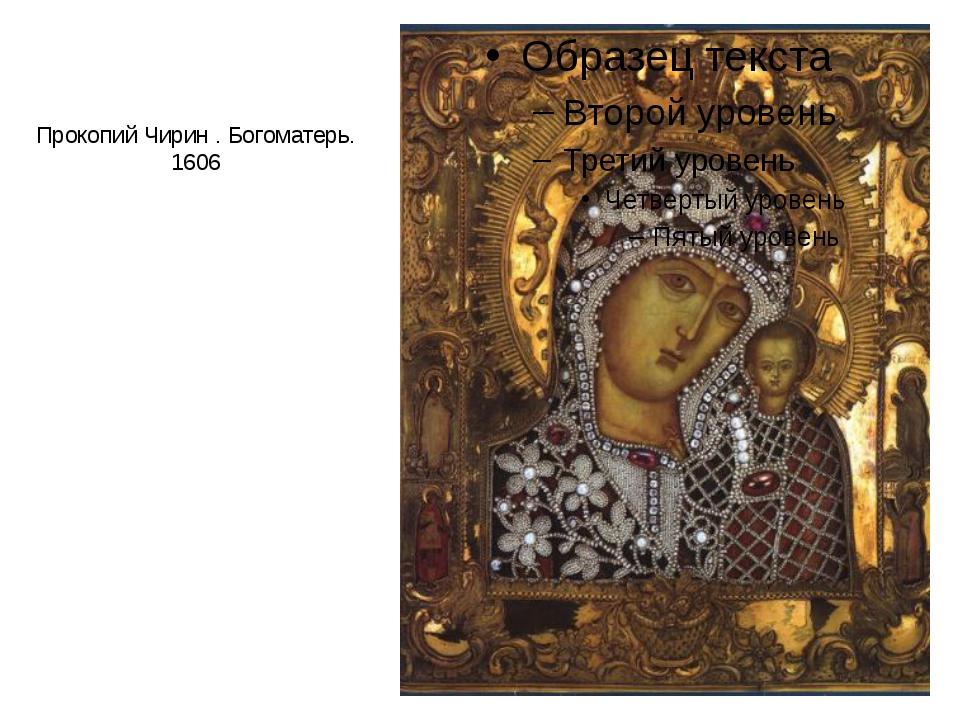 Прокопий Чирин . Богоматерь. 1606
