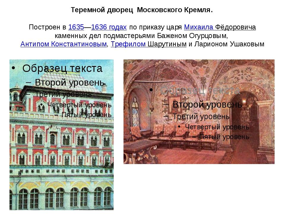 Теремной дворец Московского Кремля. Построен в1635—1636годахпо приказу цар...