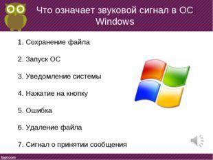 Что означает звуковой сигнал в ОС Windows Сохранение файла Запуск ОС Уведомле