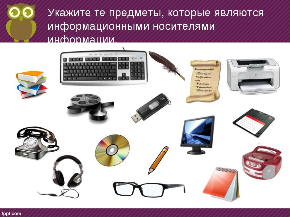 Укажите те предметы, которые являются информационными носителями информации.