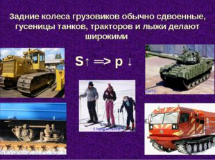 Задние колеса грузовиков обычно сдвоенные, гусеницы танков, тракторов и лыжи