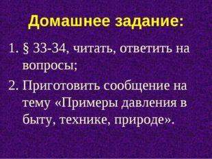Домашнее задание: § 33-34, читать, ответить на вопросы; Приготовить сообщение