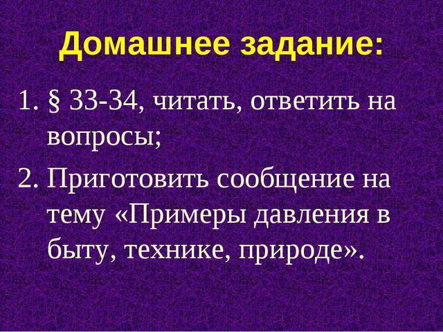Домашнее задание: § 33-34, читать, ответить на вопросы; Приготовить сообщение...