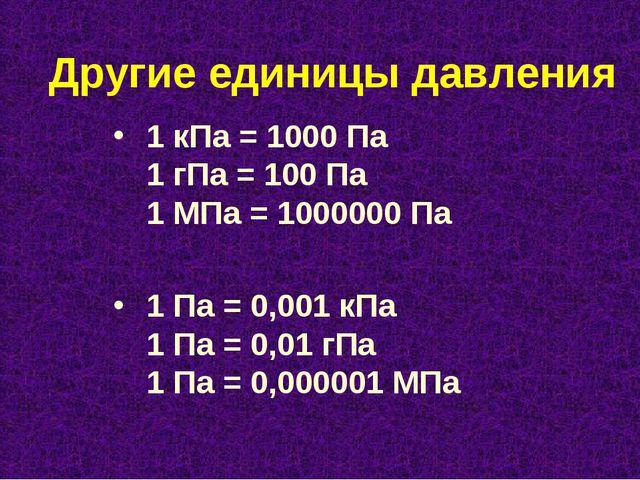 Другие единицы давления 1 кПа = 1000 Па 1 гПа = 100 Па 1 МПа = 1000000 Па 1...