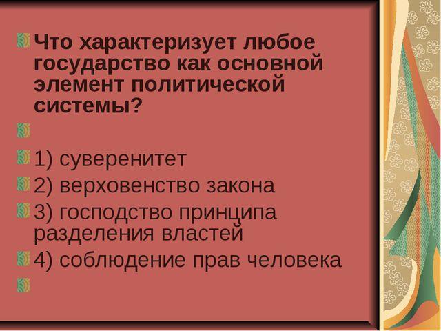 Что характеризует любое государство как основной элемент политической системы...