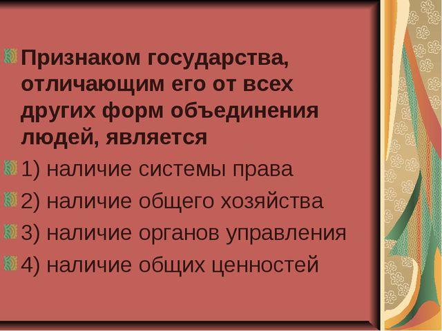 Признаком государства, отличающим его от всех других форм объединения людей,...