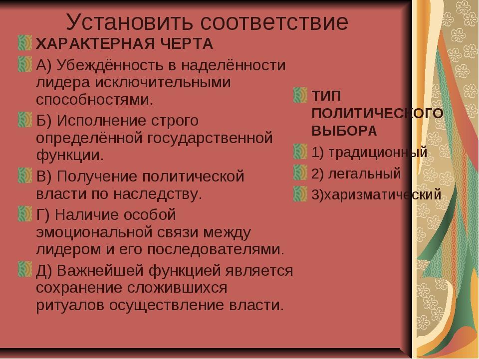 Установить соответствие ХАРАКТЕРНАЯ ЧЕРТА А) Убеждённость в наделённости лиде...