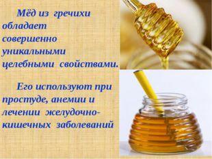 Мёд из гречихи обладает совершенно уникальными целебными свойствами. Его исп