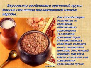 Вкусовыми свойствами гречневой крупы многие столетия наслаждаются многие нар