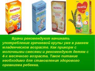 Врачи рекомендуют начинать употребление гречневой крупы уже в раннем младенч