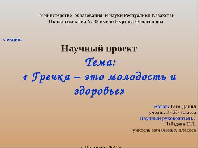 Министерство образования и науки Республики Казахстан Школа-гимназия № 38 им...