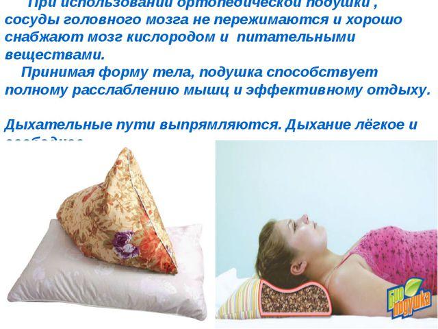 При использовании ортопедической подушки , сосуды головного мозга не пережим...
