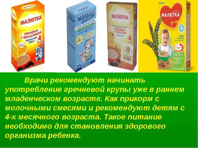 Врачи рекомендуют начинать употребление гречневой крупы уже в раннем младенч...