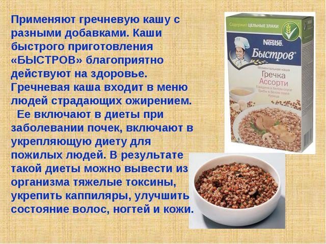 Применяют гречневую кашу с разными добавками. Каши быстрого приготовления «Б...