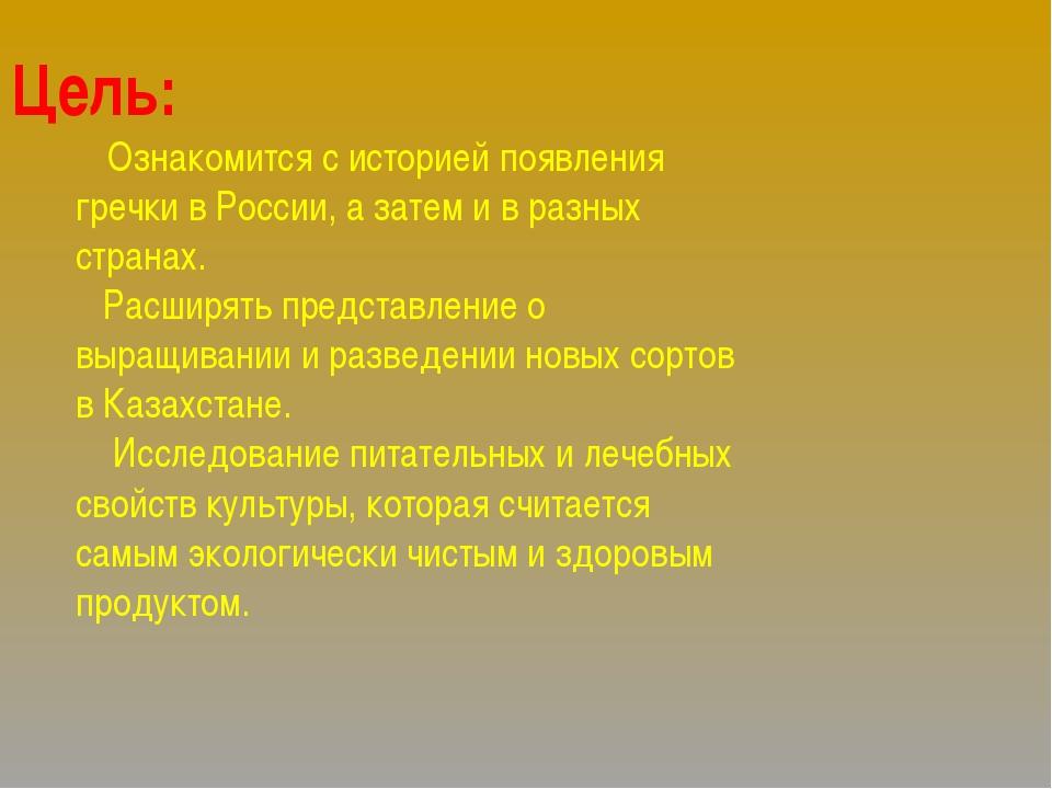 Цель: Ознакомится с историей появления гречки в России, а затем и в разных с...