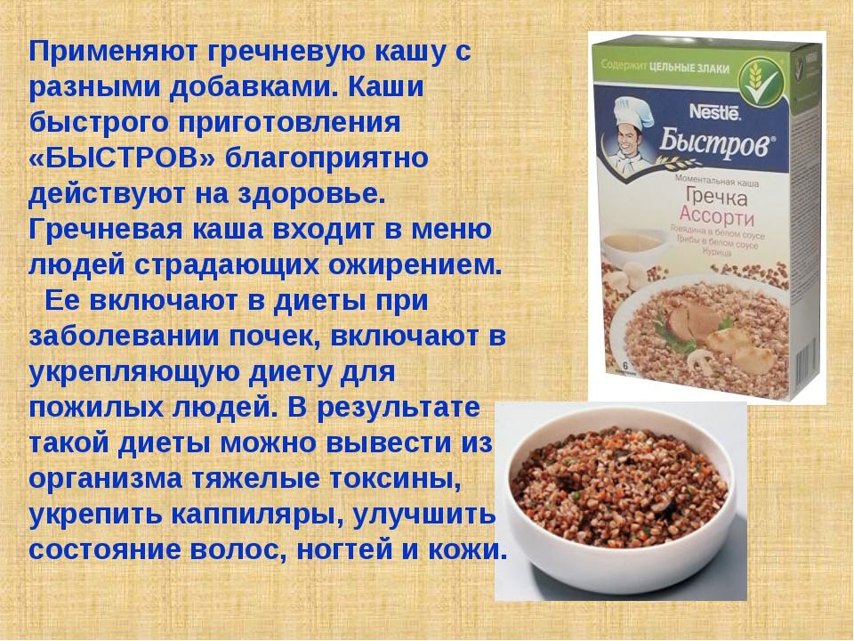 Прикорм как приготовить гречневую кашу