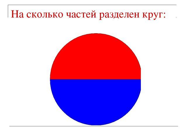 На сколько частей разделен круг: