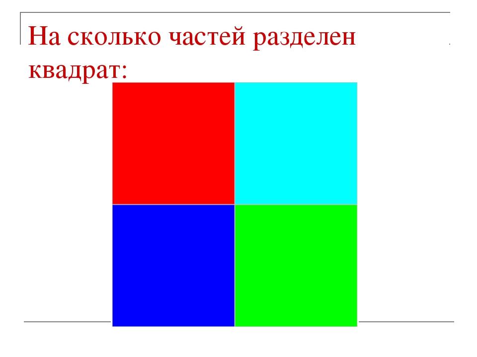 На сколько частей разделен квадрат: