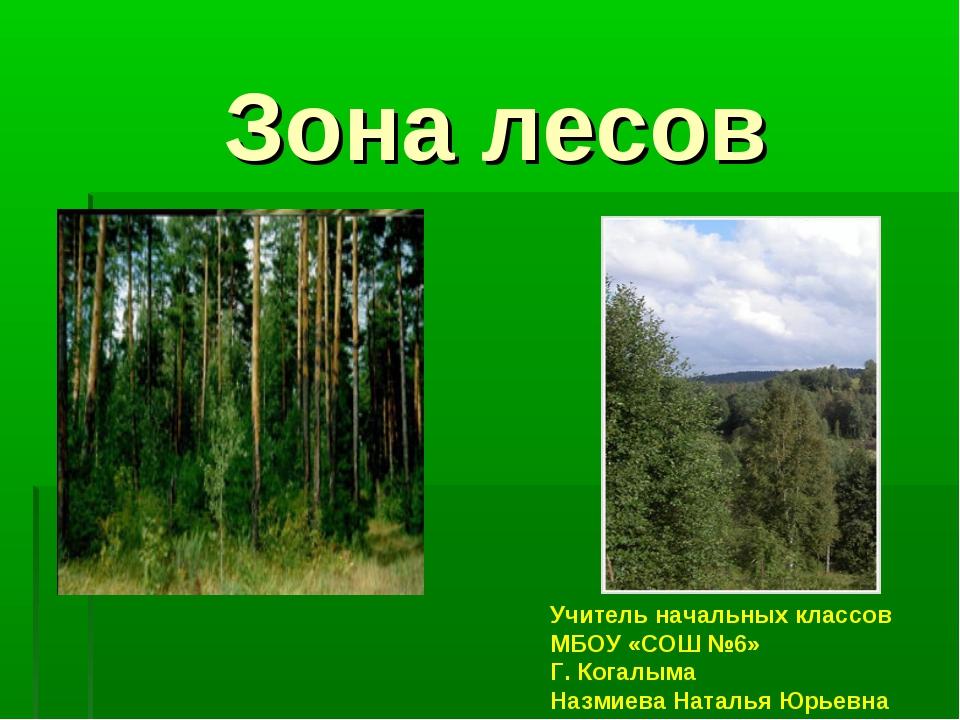 Миру по лесов по окружающему решебник теме зона