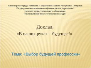 Министерство труда, занятости и социальной защиты Республики Татарстан Госуда