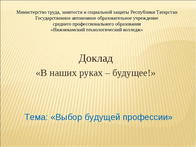 Министерство труда, занятости и социальной защиты Республики Татарстан Госуда...