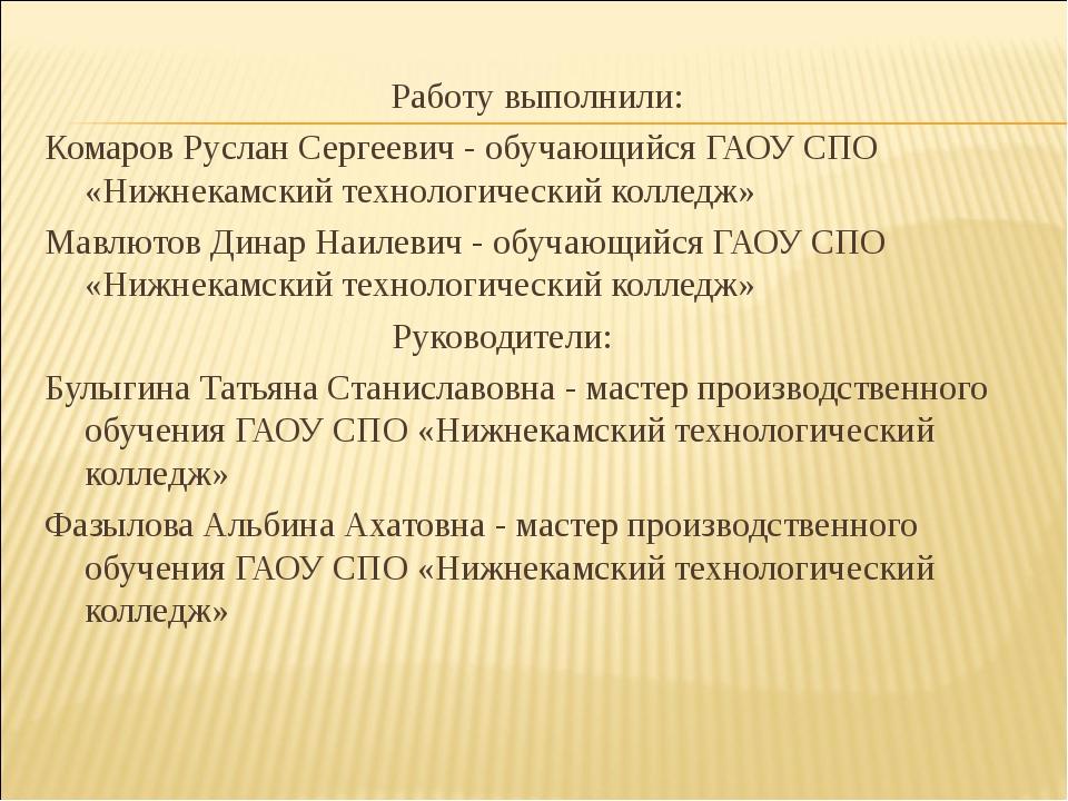 Работу выполнили: Комаров Руслан Сергеевич - обучающийся ГАОУ СПО «Нижнекамск...