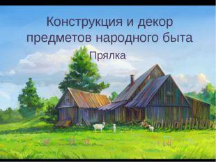 Конструкция и декор предметов народного быта Прялка