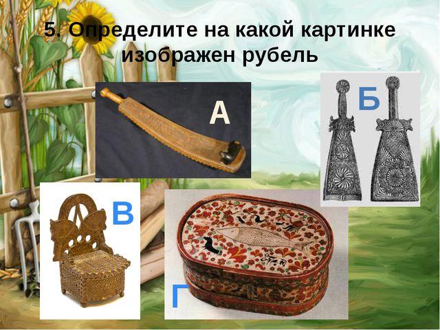 5. Определите на какой картинке изображен рубель А Б В Г