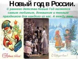С раннего детства Новый Год является самым любимым, домашним и теплым праздн