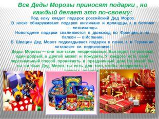 Все Деды Морозы приносят подарки , но каждый делает это по-своему: Под елку к