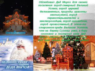Облюбовал Дед Мороз для своего поселения город северный Великий Устюг, город