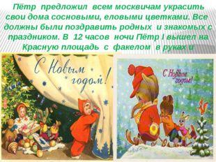 Пётр предложил всем москвичам украсить свои дома сосновыми, еловыми цветками